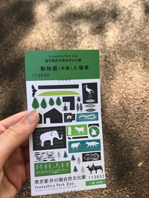 井の頭動物園-11