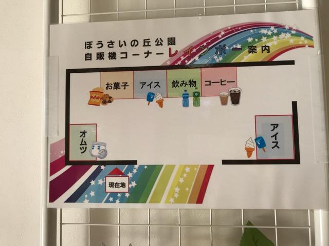 防災の丘公園売店-5