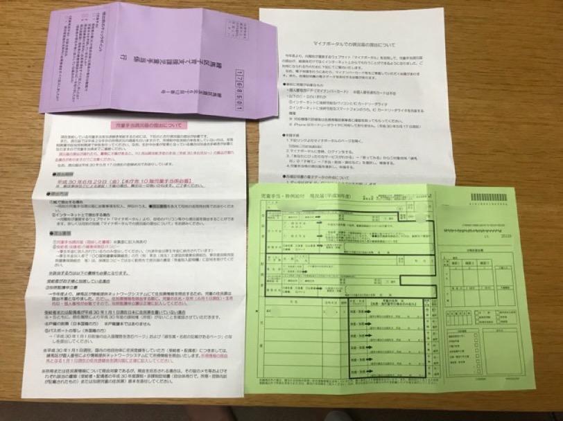 児童手当給付金の継続書類-6