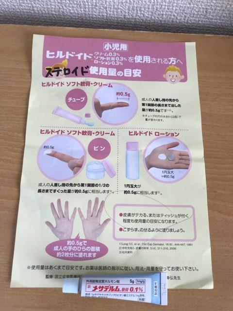 赤ちゃん-手の間の湿疹-10