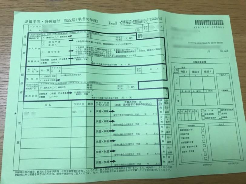 児童手当給付金の継続書類-7