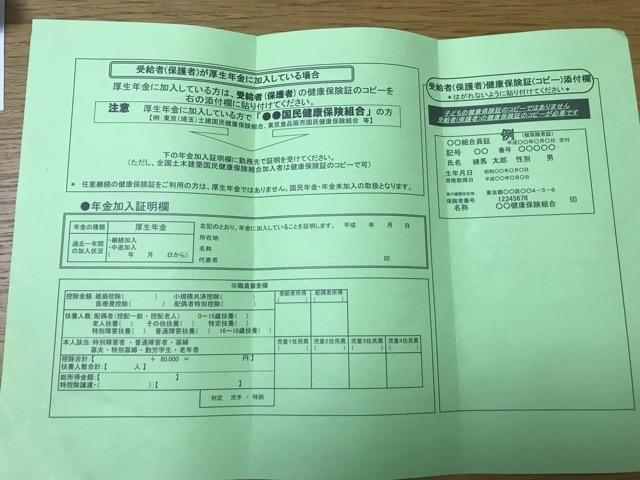 児童手当給付金の継続書類-5