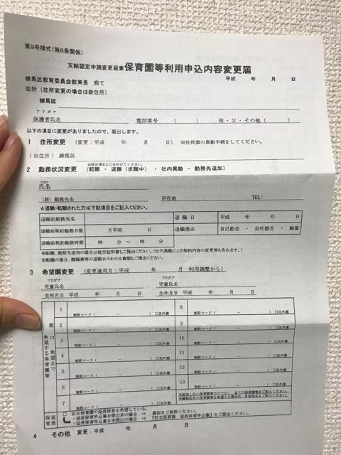 練馬区保育園結果通知-4