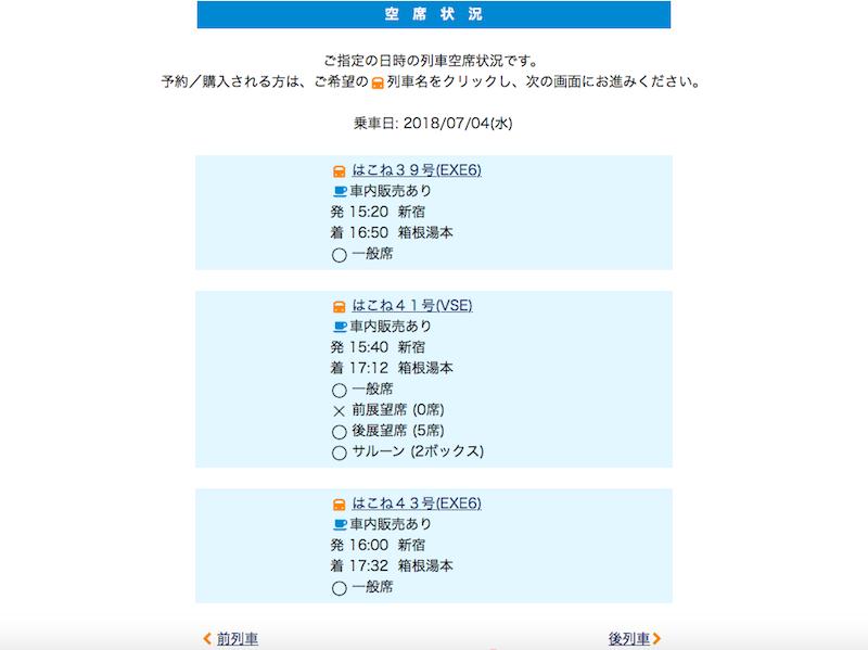 eロマンスカー予約画面2