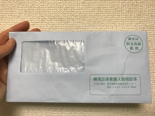 練馬区保育園結果通知-1