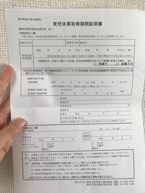 育児休業取得期間証明書