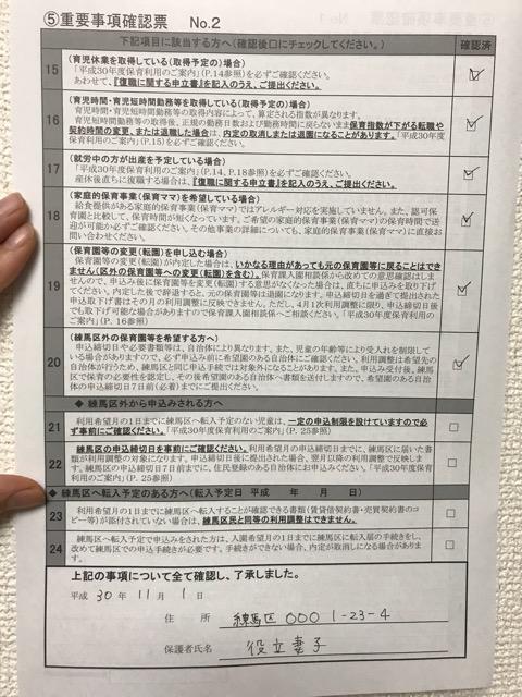 練馬区保育園申し込み記入例-08