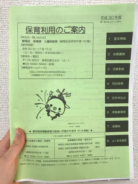 平成30年度練馬区保育園申し込み書類-1
