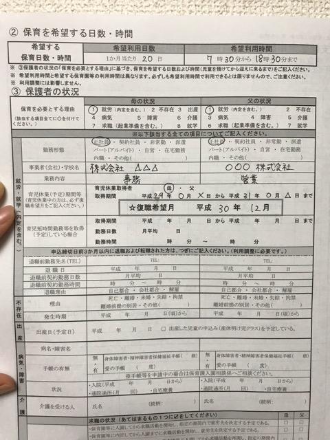 練馬区保育園申し込み記入例-03