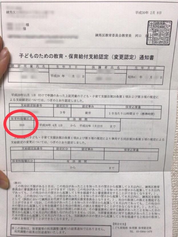 練馬区保育園料金通知-2