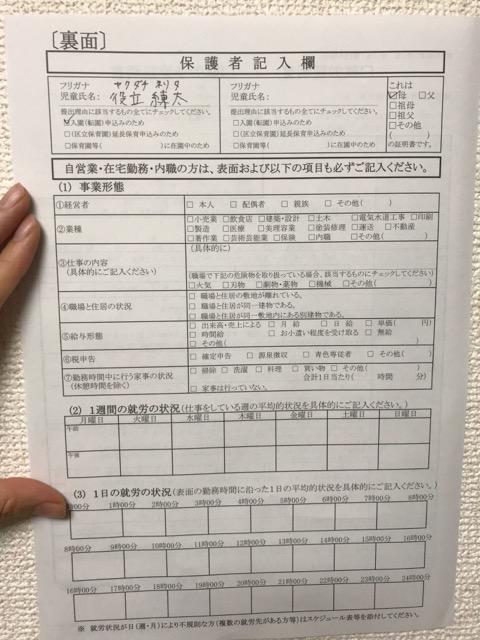 練馬区保育園申し込み記入例-11