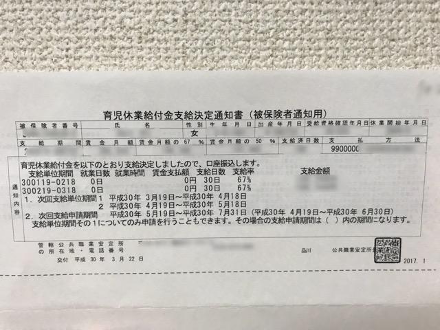 練馬区保育園申し込み記入例-13