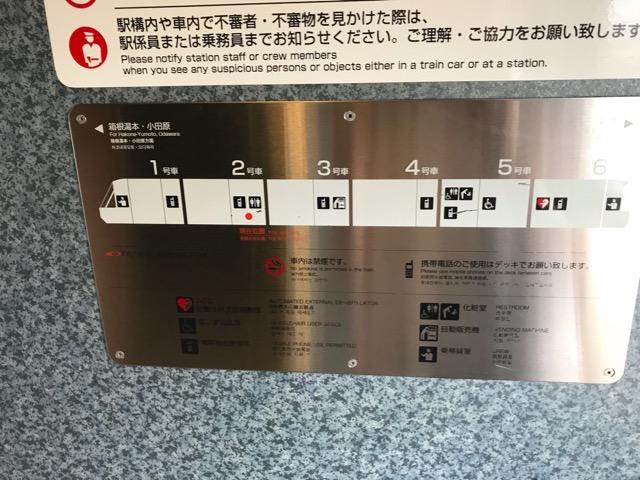ロマンスカーEXE6オムツ台-03