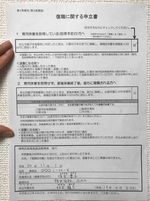 練馬区保育園申し込み記入例-12