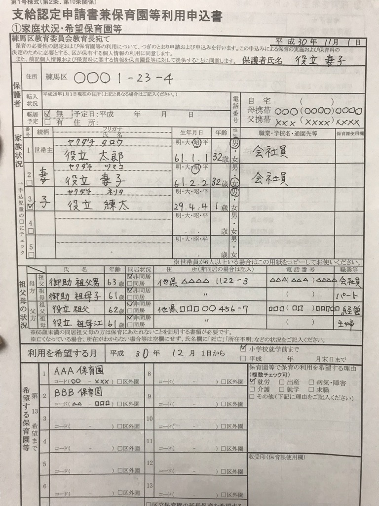 練馬区保育園申し込み記入例-01