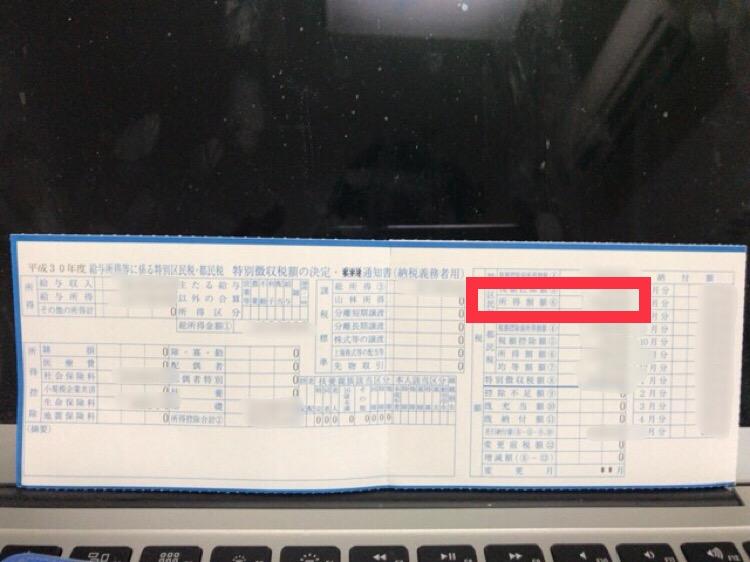 練馬区保育園料金計算