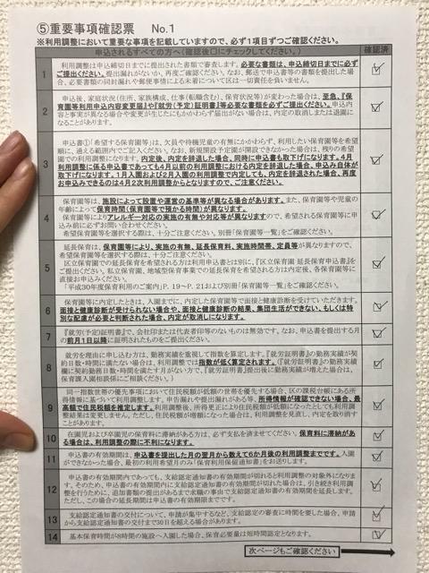 練馬区保育園申し込み記入例-07