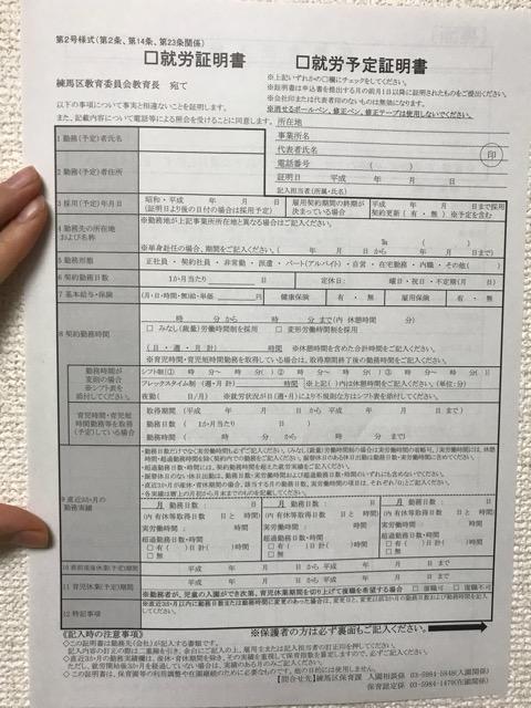 練馬区保育園申し込み記入例-10