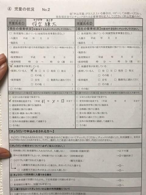 練馬区保育園申し込み記入例-06