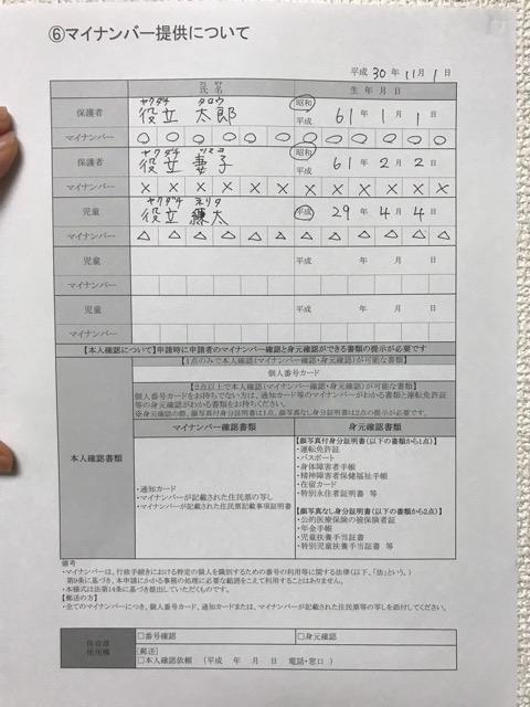 練馬区保育園申し込み記入例-09