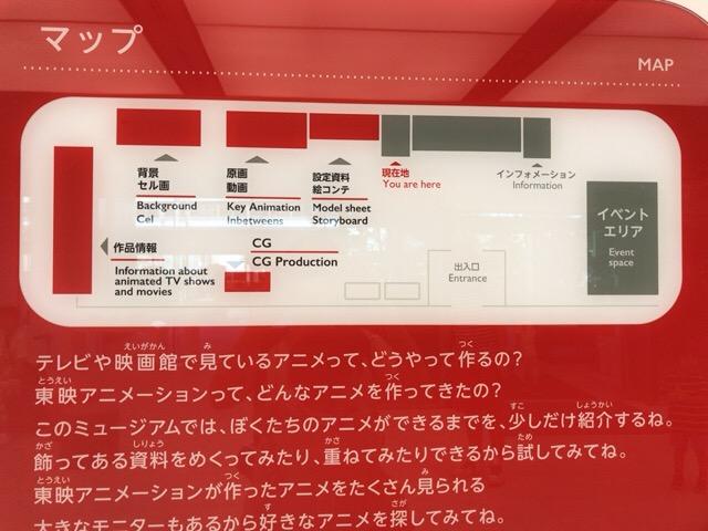 東映アニメーションミュージアム-13