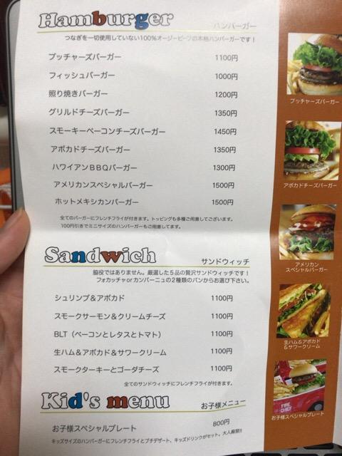 大泉ハンバーガーbutchertable-5