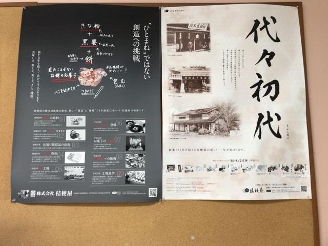 桔梗屋信玄餅工場-06