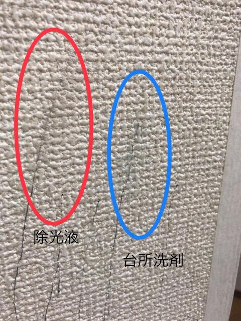 水性ボールペン壁落書き消す方法-04