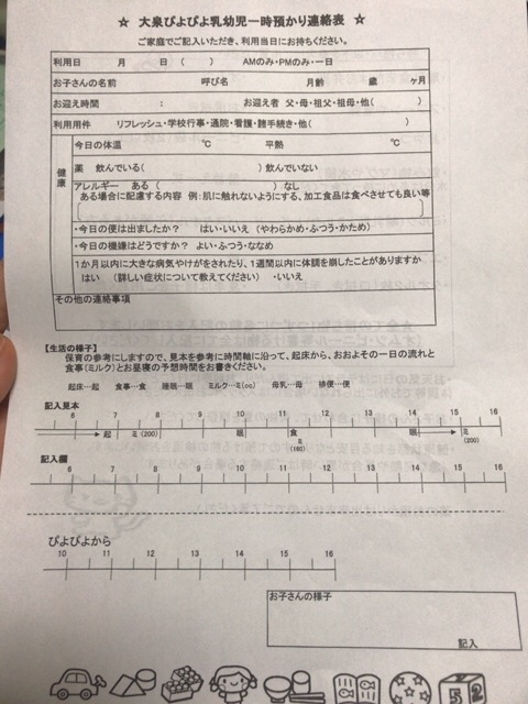 大泉ぴよぴよ預かり連絡表