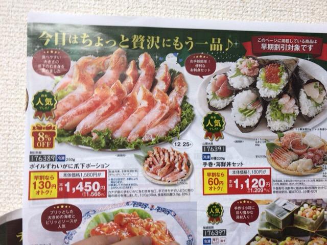 コープデリ クリスマス人気商品-3