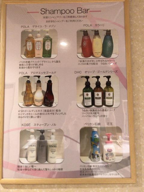 エルイン京都大浴場アメニティ-1