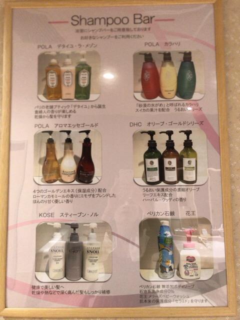 エルイン京都大浴場アメニティ-2