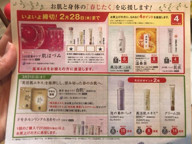 ドモホルンリンクルお得情報2月-2