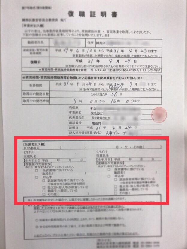 練馬区復職証明書の記入例-2