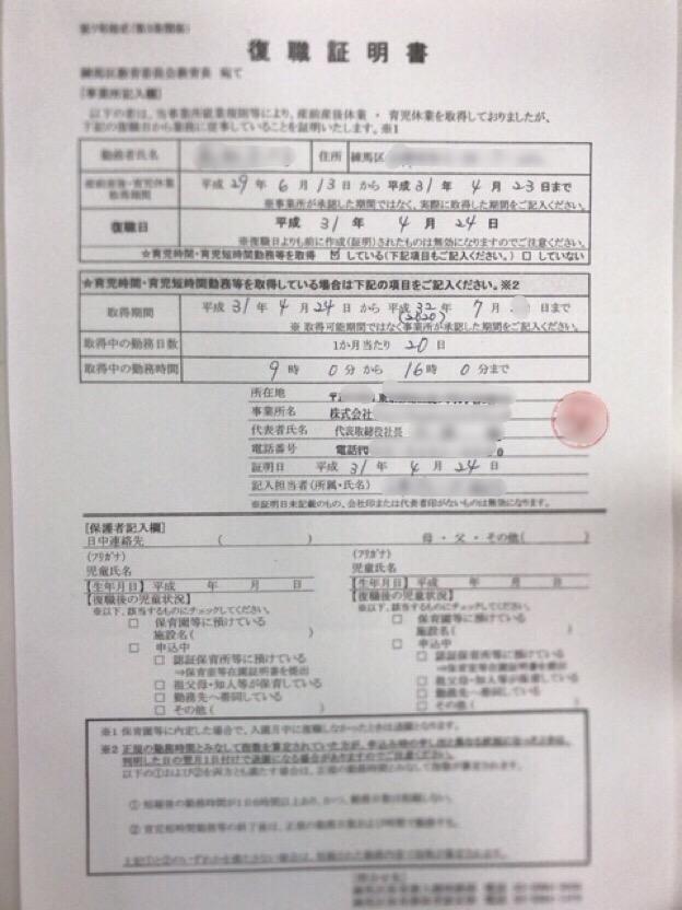 練馬区復職証明書記入例